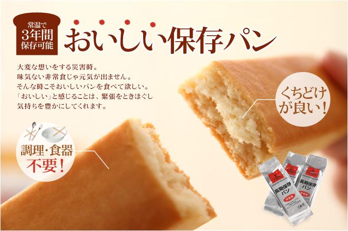 おいしい保存パン