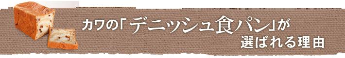 カワの「デニッシュ食パン」って?!